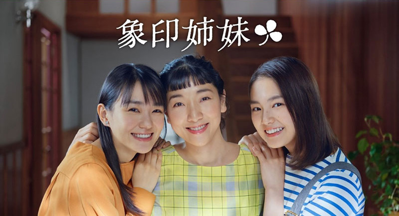 新TV-CMシリーズ「象印姉妹」 5月16日(土)よりオンエア|ニュース ...