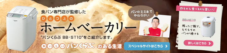 """食パン専門店が監修したひとつ上のホームベーカリー""""パンくらぶ BB-SS10""""をご紹介します。おいしいパンくらぶのある生活 スペシャルサイトはこちら"""