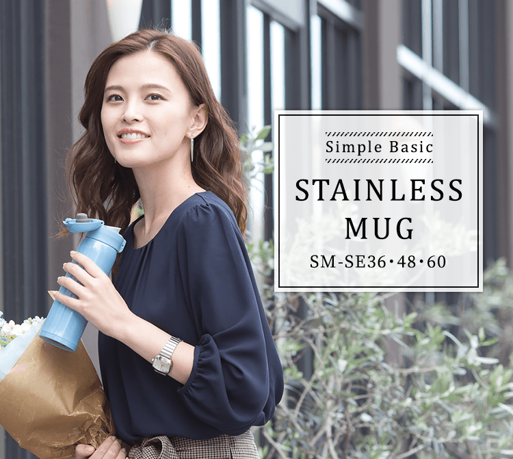Simple Basic STAINLESS MUG SM-SE 36・48・60