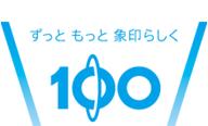 象印100周年記念サイト