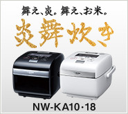 圧力IH炊飯ジャーNW-KA